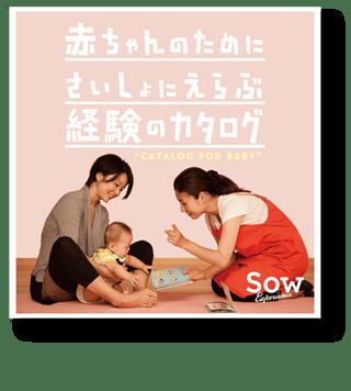 男の子の出産祝いのプレゼントにソウ・エクスペリエンス カタログ FOR BABY