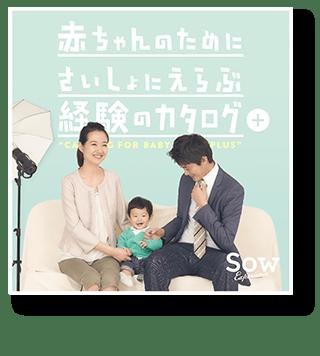 男の子の出産祝いのプレゼントにウ・エクスペリエンス カタログ FOR BABY PLUS