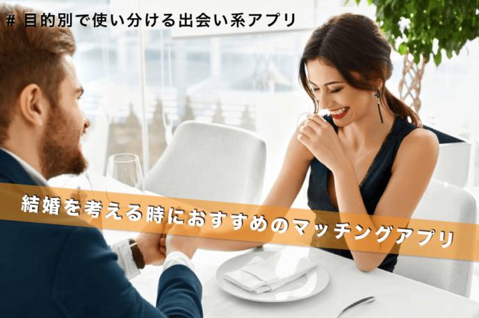 婚活におすすめの出会い系アプリ
