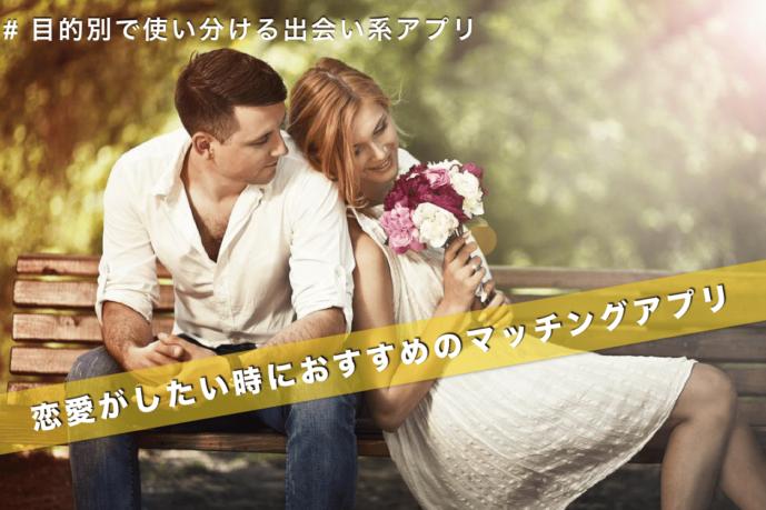 恋活におすすめな出会い系アプリ